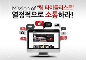 Mission of '팀 타이틀리스트' – 열정적으로 소통하라!