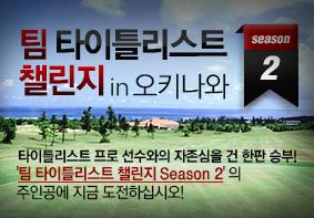 팀 타이틀리스트 챌린지 in 오키나와 Season 2