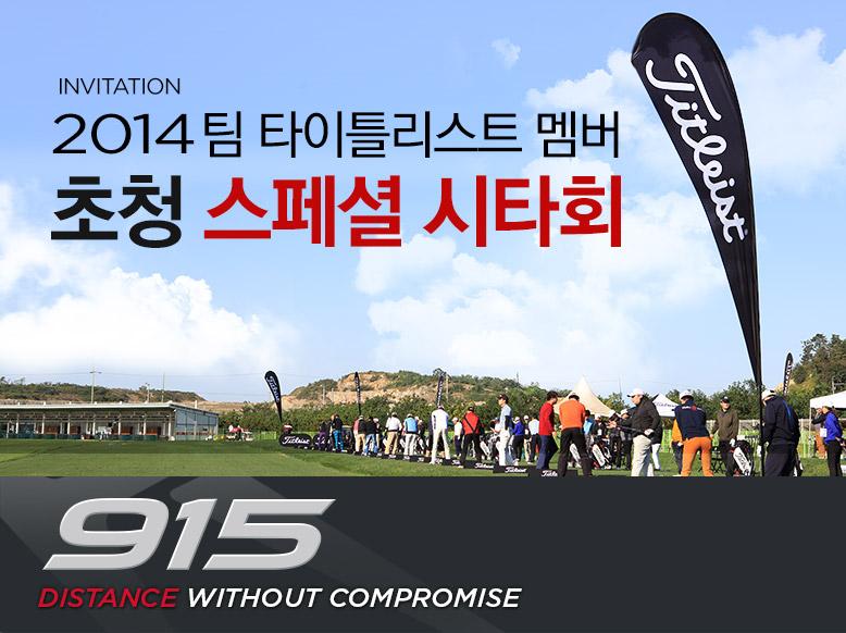 2014 팀 타이틀리스트 멤버 초청 스페셜 시타회
