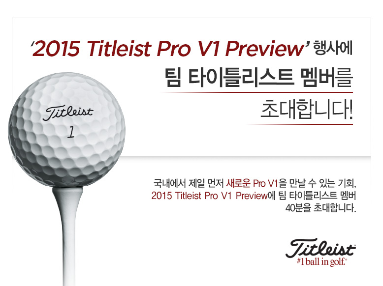 &#8217;2015 Titleist Pro V1 Preview&#8217; 행사에 팀 타이틀리스트<br/> 멤버를 초대합니다!