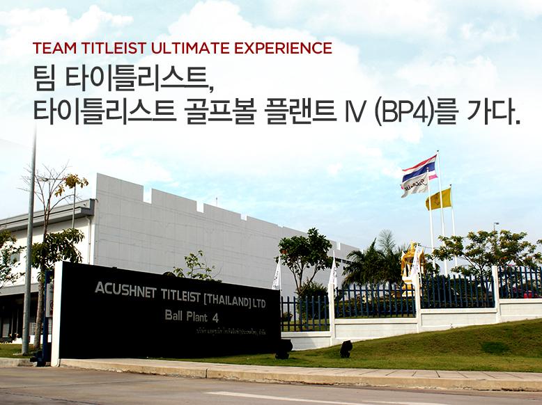 TEAM TITLEIST ULTIMATE EXPERIENCE<br/> – 타이틀리스트 골프볼 플랜트 IV(BP4) 체험