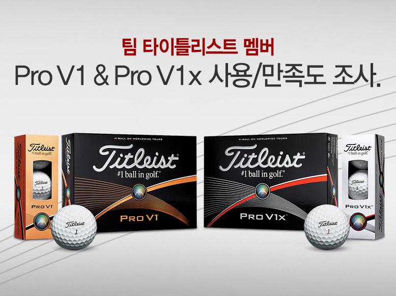 팀 타이틀리스트 멤버 – Pro V1 & Pro V1x  사용/만족도 조사!