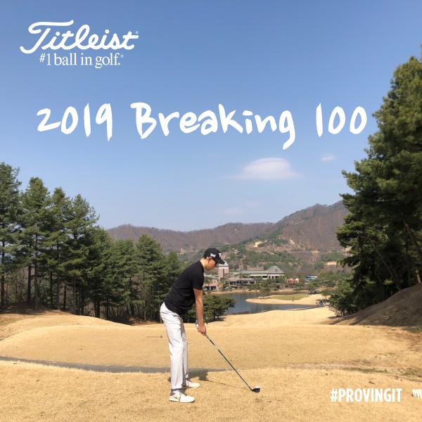 2019 Breaking 100